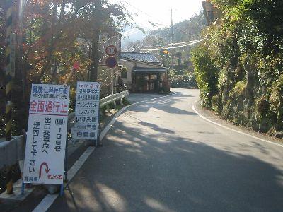 静岡県道59号伊東西伊豆線の通行止看板