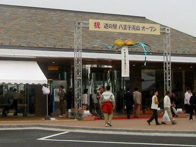 道の駅八王子滝山オープン