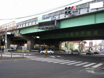 環状8号線 中の橋交差点 上高井戸陸橋
