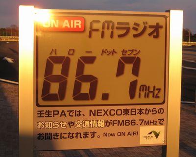 壬生PA FMラジオ