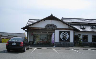 文楽 土山店