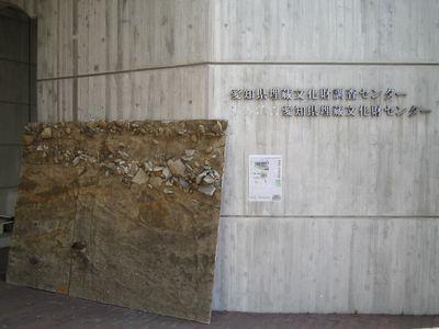 愛知県埋蔵文化財調査センター