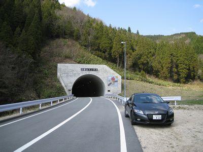 三国山トンネル