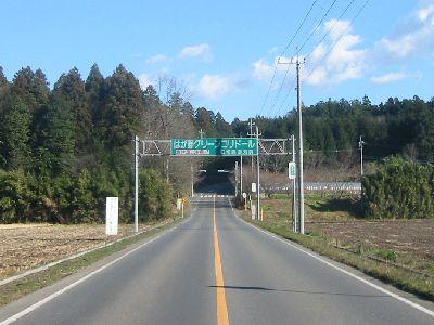 芳賀広域農道・はが野グリーンコリドール